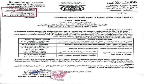 تدشين امتحانات الفصل الدراسي الثاني بمحافظات الجمهورية